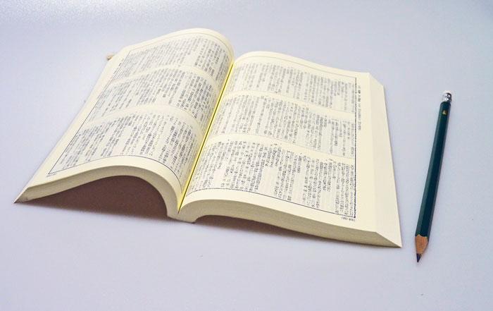 本と鉛筆の拡大写真