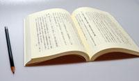 縦書きの本と鉛筆