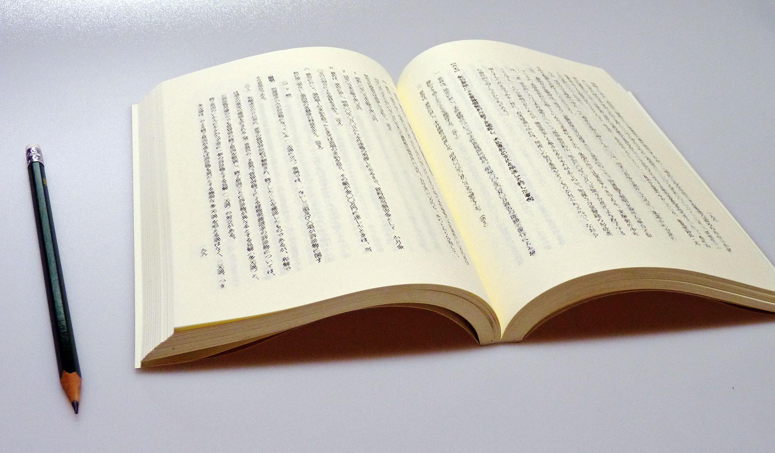 縦書きの本と鉛筆の拡大写真