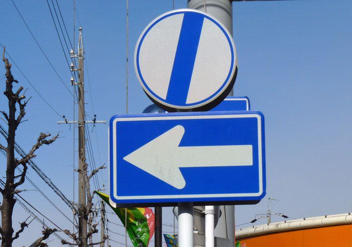 一方通行の道路標識の拡大写真