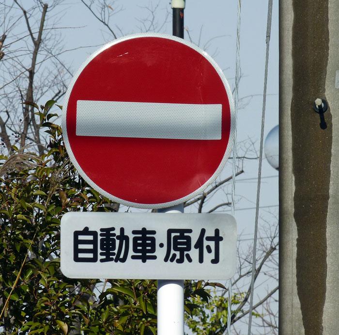 進入禁止の道路標識の拡大写真