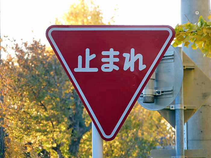 道路標識(止まれ)の拡大写真