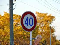 道路標識(最高速度40km)